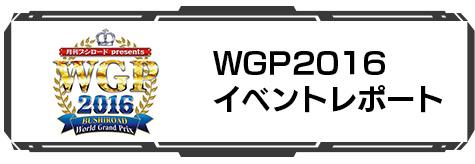 WGP2016 イベントレポート