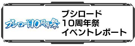 ブシロード10周年祭 イベントレポート