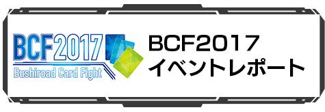 BCF2017 イベントレポート