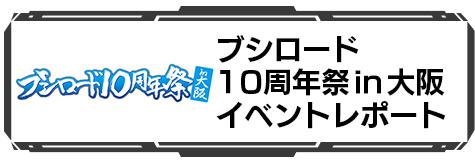 ブシロード10周年祭in大阪 イベントレポート