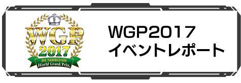 WGP2017 イベントレポート