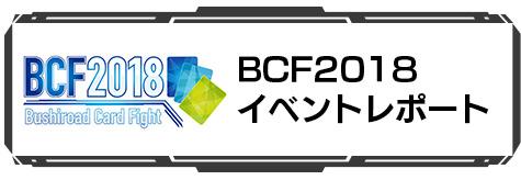 BCF2018 イベントレポート