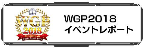 WGP2018 イベントレポート