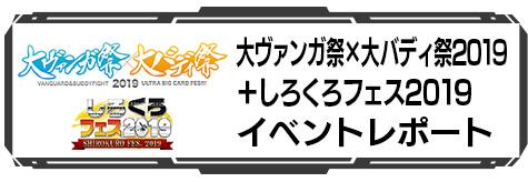 大ヴァンガ祭×大バディ祭2019+しろくろフェス2019 イベントレポート