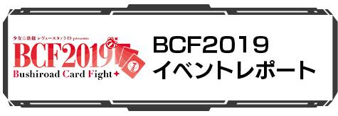BCF2019 イベントレポート