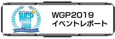 WGP2019 イベントレポート