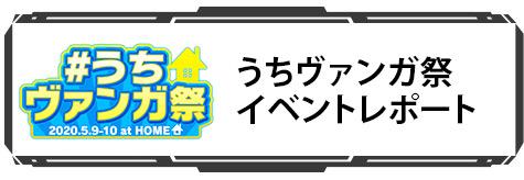 うちヴァンガ祭 イベントレポート