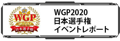 WGP2020日本選手権アフターレポート