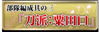 刀派:粟田口