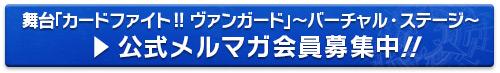 舞台「カードファイト!! ヴァンガード」~バーチャル・ステージ~ 公式メルマガ会員募集中!!