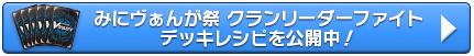 クランリーダーファイト デッキレシピ