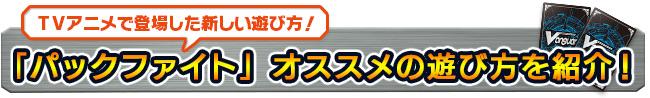 パックファイト「オススメの遊び方」を紹介!