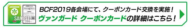 ヴァンガード クーポンカード(緑)