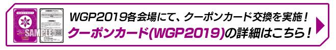 ヴァンガード クーポンカード(WGP2019)