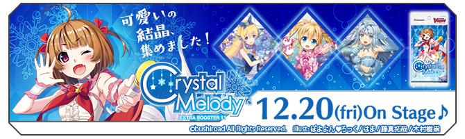 エクストラブースター第11弾 「Crystal Melody(クリスタル メロディ)」