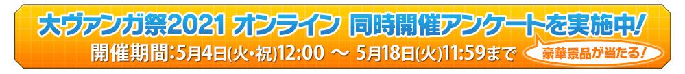 大ヴァンガ祭2021 オンライン 同時開催アンケートを実施中!