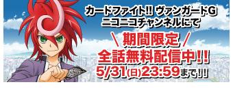 カードファイト!! ヴァンガードG ニコニコチャンネルにて期間限定 全話無料配信中!! 5月31日(日)23:59まで!!