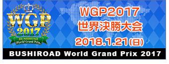 WGP2017 世界決勝大会