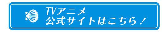 アニメ公式サイトはこちら!