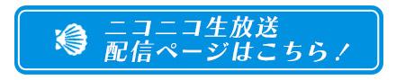 ニコニコ生放送配信ページはこちら!