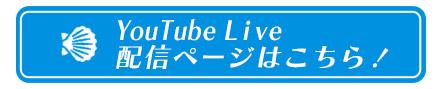 YouTubeLive配信ページはこちら!