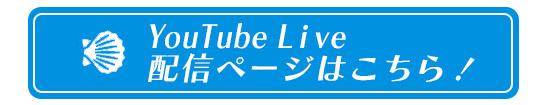 YouTube Live配信ページはこちら!