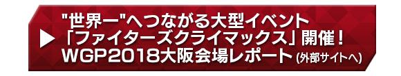 世界一へつながる大型イベント「ファイターズクライマックス」開催!WGP2018大阪会場レポート(外部サイトへ)