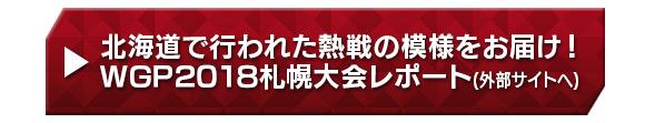 北海道で行われた熱戦の模様をお届け! WGP2018札幌大会レポート