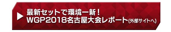 最新セットで環境一新!WGP名古屋大会レポート