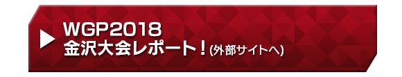 WGP金沢大会レポート