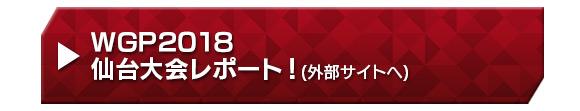 WGP仙台大会レポート