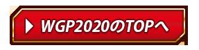 WGP2020のトップへ
