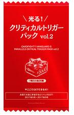 「光る!クリティカルトリガーパック vol.2」