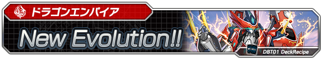 「New Evolution!!」