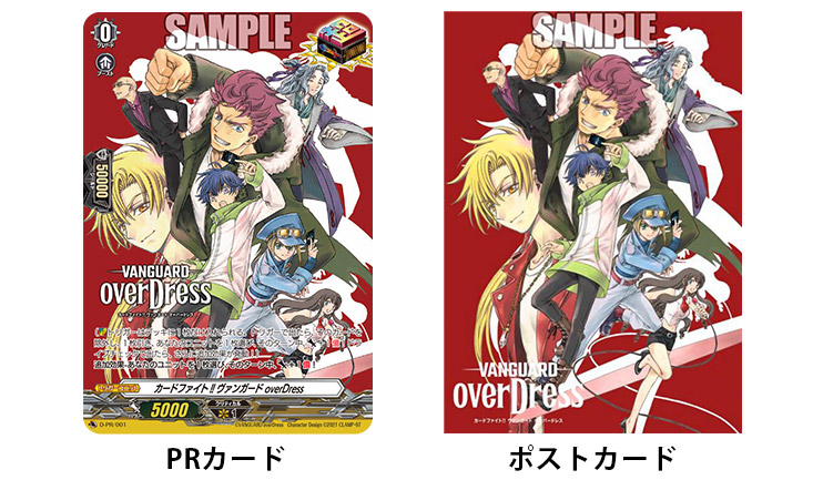 「カードファイト!! ヴァンガード overDress」PRカード
