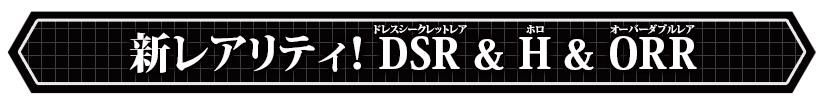 新レアリティ!DSR&H