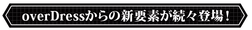 overDressからの新要素が続々登場!