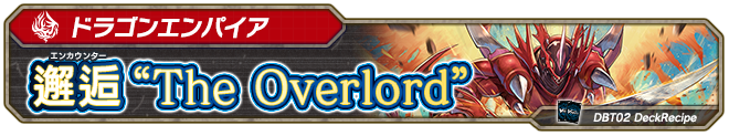"""「邂逅""""The Overlord""""」"""