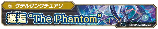 """「邂逅""""The Phantom""""」"""