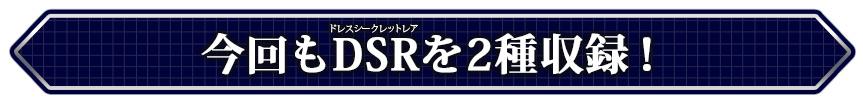 今回もDSRを2種収録!