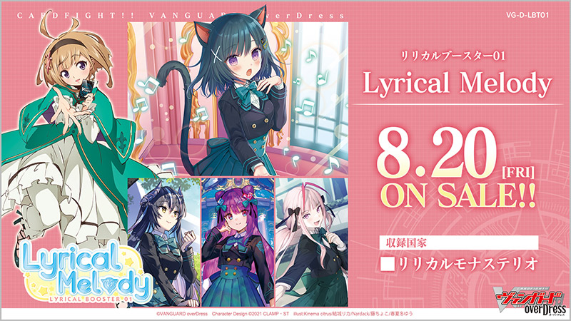リリカルブースター第1弾 「Lyrical Melody」