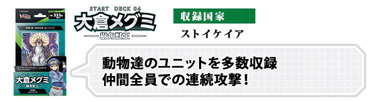 大倉メグミ -樹角獣王-