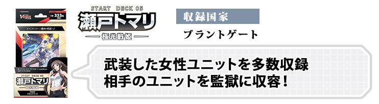 瀬戸トマリ -極光戦姫-