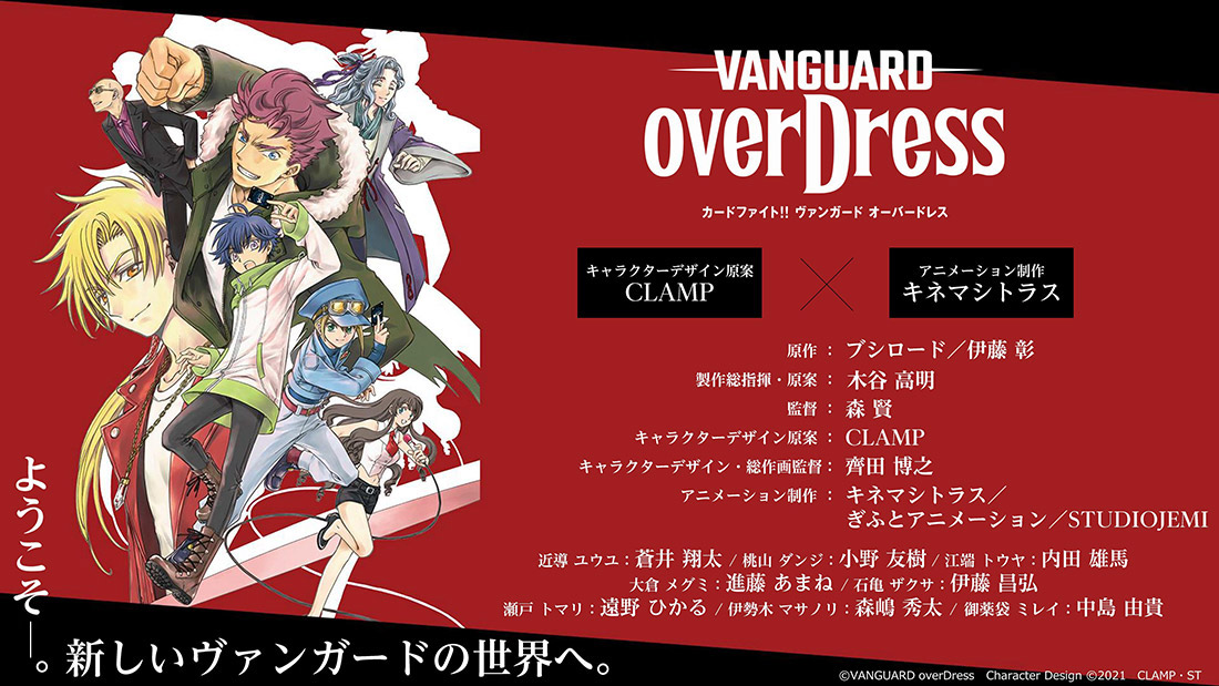 「カードファイト!! ヴァンガード overDress」2021年4月3日スタート!