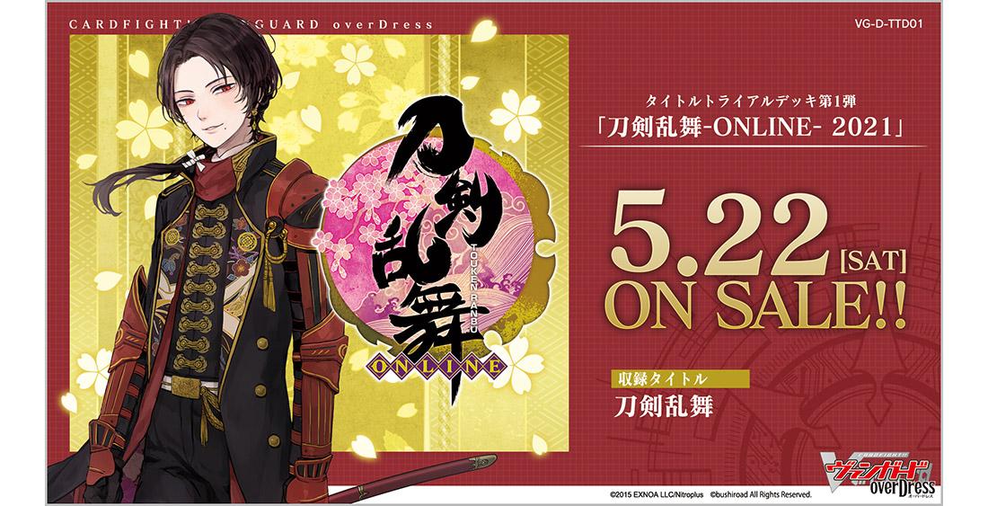 カードファイト!! ヴァンガード overDress タイトルトライアルデッキ第1弾 「刀剣乱舞-ONLINE- 2021」