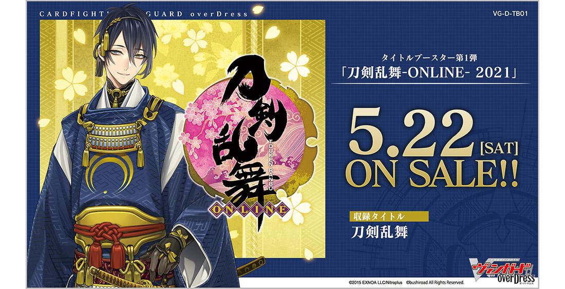 カードファイト!! ヴァンガード overDress タイトルブースター第1弾 「刀剣乱舞-ONLINE- 2021」