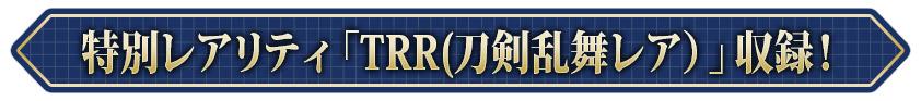 特別レアリティ「TRR(刀剣乱舞レア)」収録!