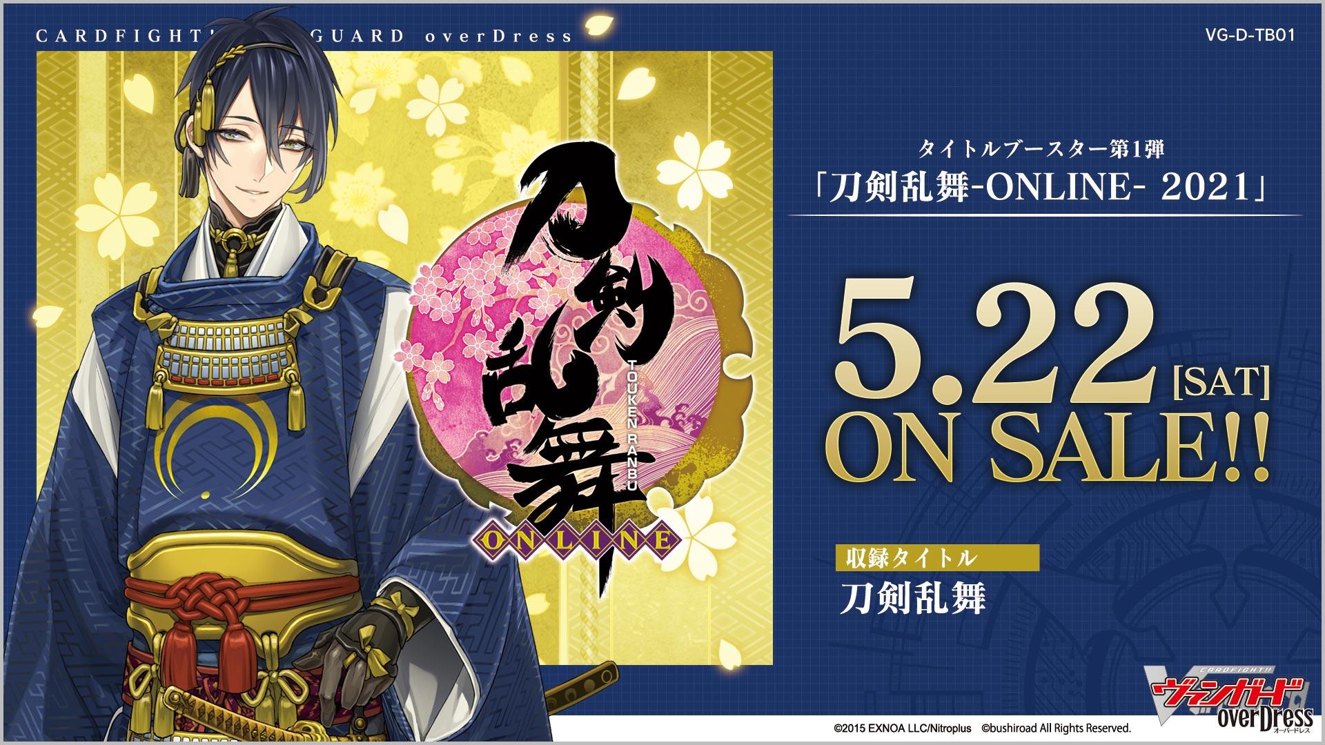 【D-TB01】 「刀剣乱舞-ONLINE- 2021」