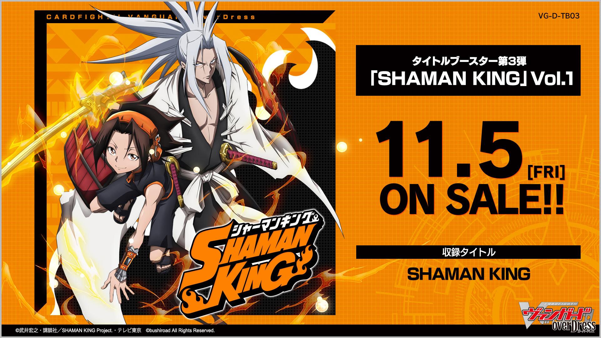 タイトルブースター第3弾「SHAMAN KING」Vol_1