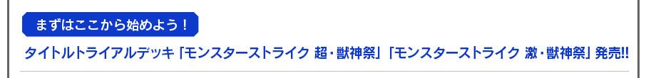 【まずはここから始めよう!】タイトルトライアルデッキ「モンスターストライク 超・獣神祭」「モンスターストライク 激・獣神祭」発売!!